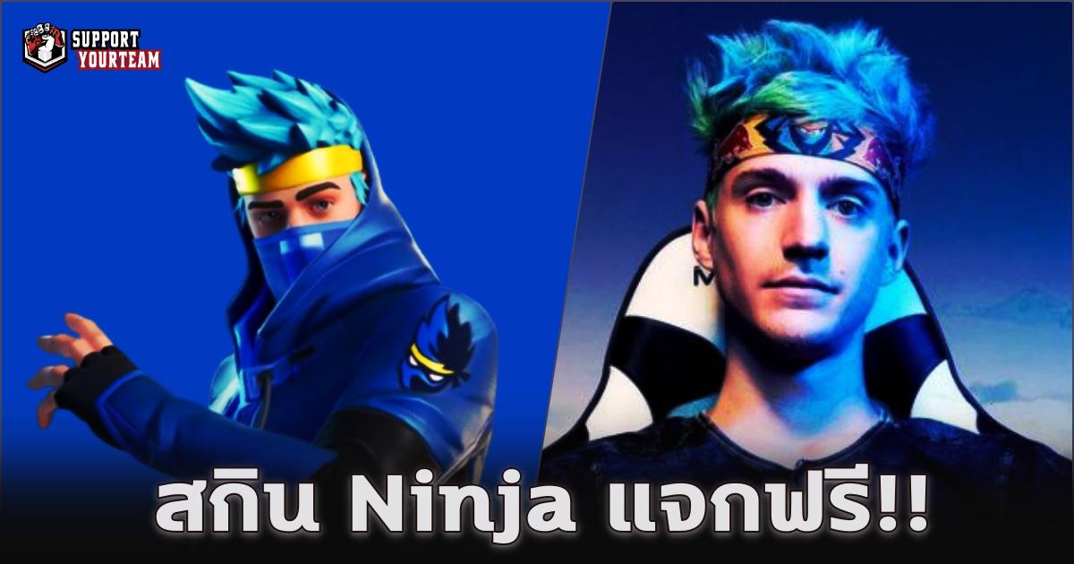 Ninja เป็นสกินตัวละครใน Fortnite !!