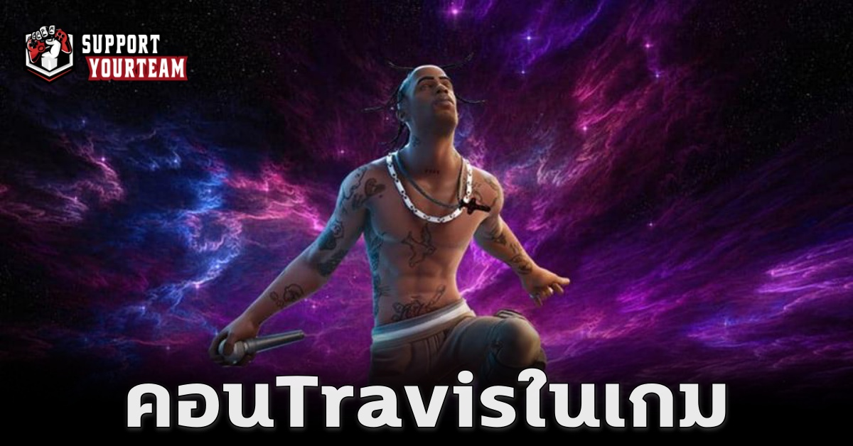 Travis Scott เตรียมแสดงสดในเกม Fortnite !! พร้อมสกินเพียบ !!