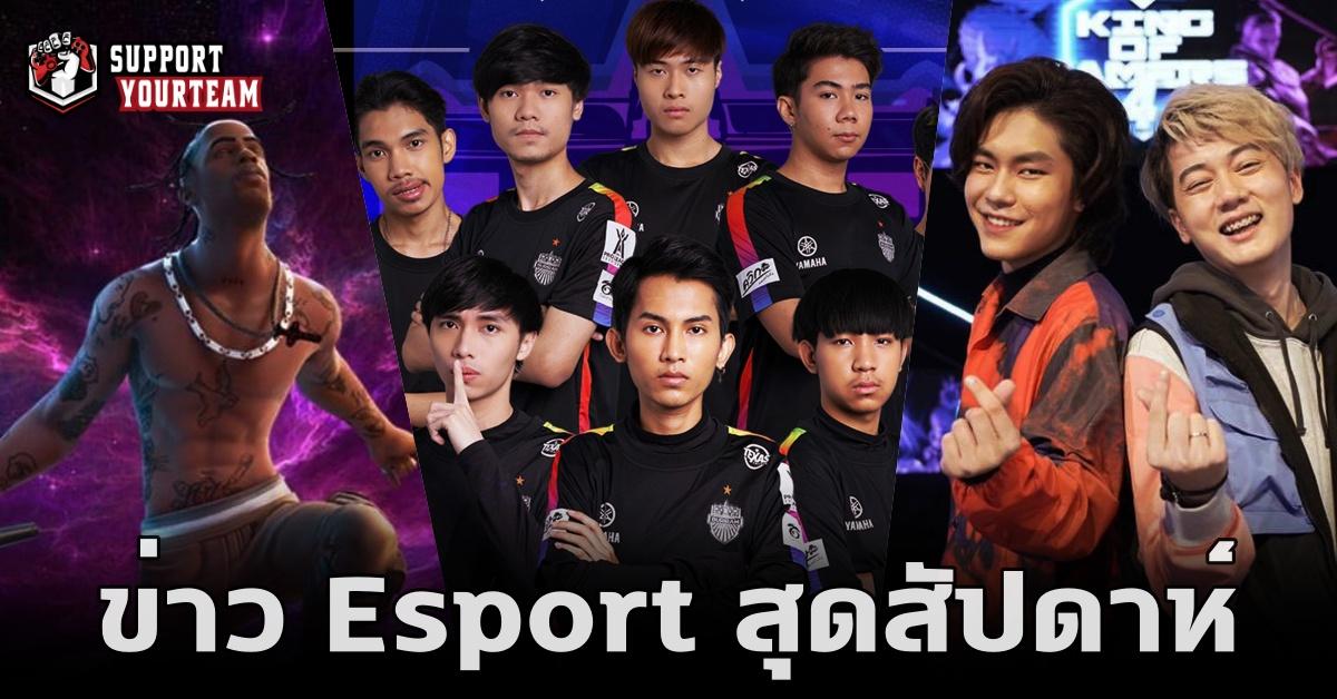 Weekly News Report : สัปดาห์สุดท้ายของ RoV Pro League