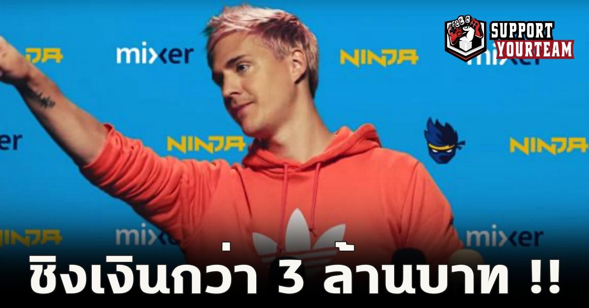 NINJA ร่วมมือกับ Mixer จัดการแข่งขัน Fortnite !!