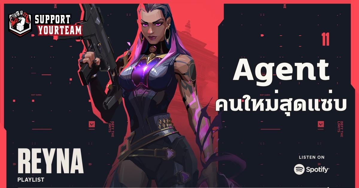 VALORANT ประกาศเปิดตัว Agent คนใหม่ในชื่อ REYNA