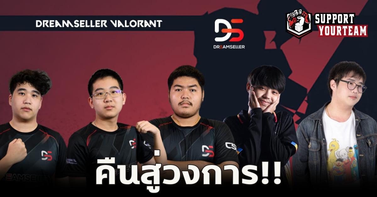 Dreamseller ประกาศกลับมาทำทีมเกม VALORANT กับผู้เล่น CS:GO ชั้นแนวหน้า