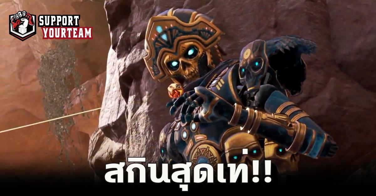 Apex Legend จัดเทศกาลใหม่ Lost Treasures Collection Event !!
