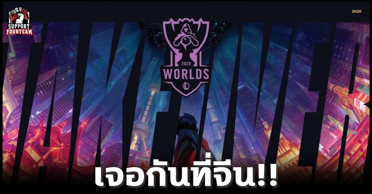 Riot Games ประกาศแล้ว !! World Championships ประจำปี 2020 และ 2021