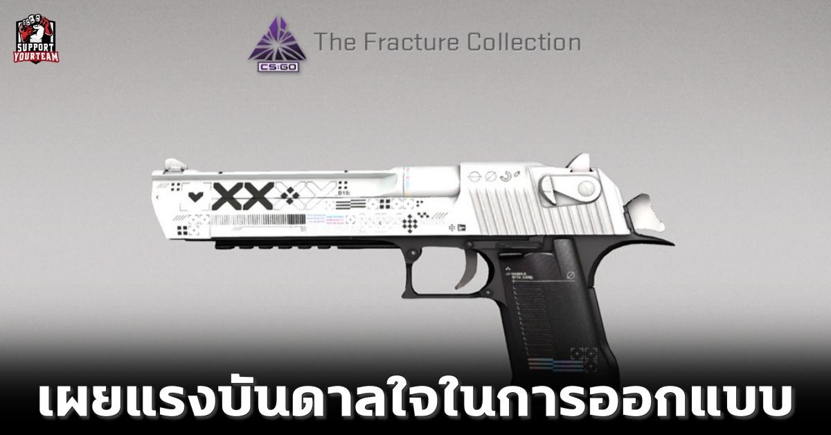 นักออกแบบชาวไทยอย่าง JTPNZ ออกมาเปิดเผยถึงแรงบันดาลใจในการออกแบบปืน CS:GO พร้อมเผยรายได้ที่ได้รับ !!