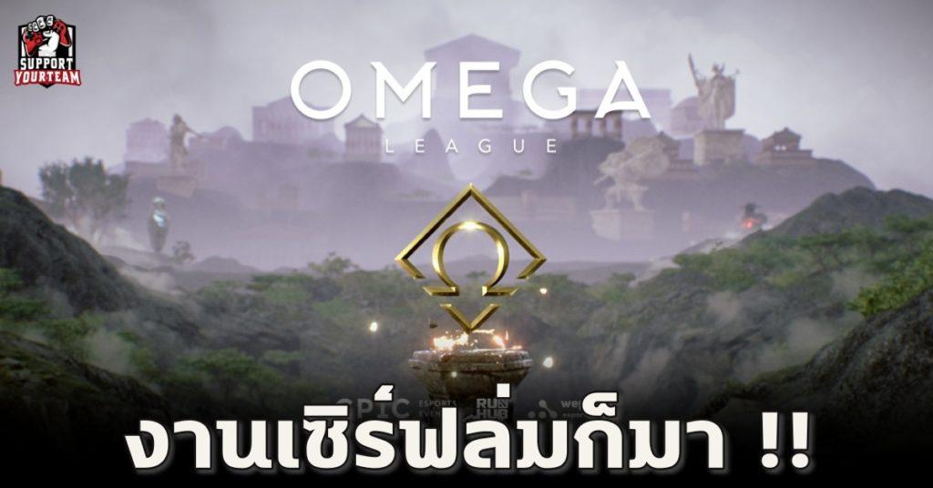 เกิดเหตุไม่คาดฝัน !! เมื่อในรายการ OMEGA League: Europe Immortal Division ในเกม DotA 2 ได้ทำการแข่งขัน แต่เซิร์ฟดันล่มถึง 3 รอบติด !!