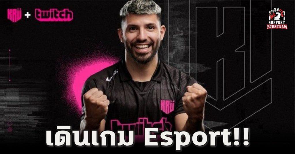 Agüero มาแล้ว !! KRÜ esports !!