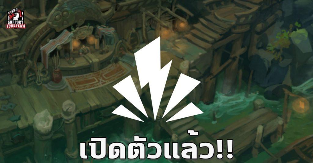 Riot Games แอบปล่อยของ Studio ใหม่ !! Riot Forge