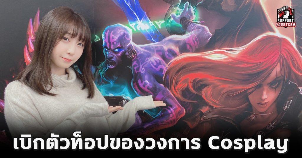 Riot Games Japan เล่นใหญ่ !! ประกาศเชิญตัว Cosplayer สาวตัวท็อปของวงการอย่าง Iori Moe มาเข้าร่วมงานโปรโมท League of Legends: Wild Rift