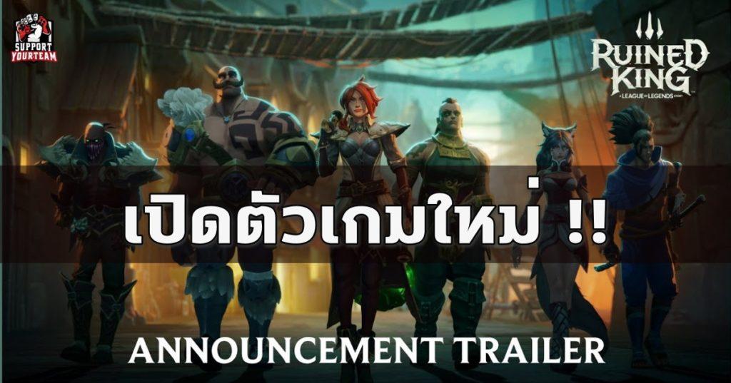 เปิดตัวสามเกมมันไม่พอยาไส้ !! Riot ประกาศเปิดตัวอีกหนึ่งเกมใหม่ มาในแนว Turn-base ในชื่อ Ruined King: A League of Legends Story