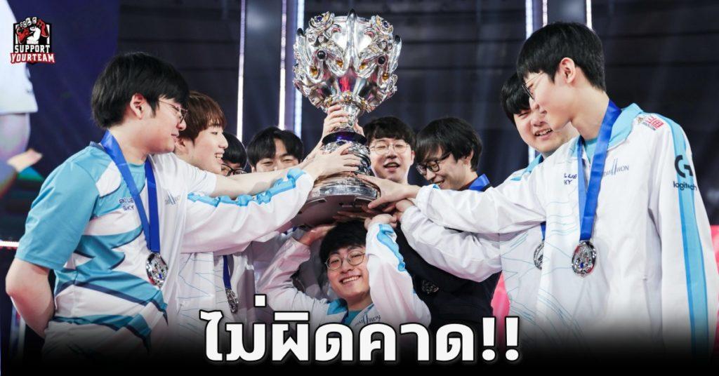 Damwon Gaming คว้าชัย World Finals 2020