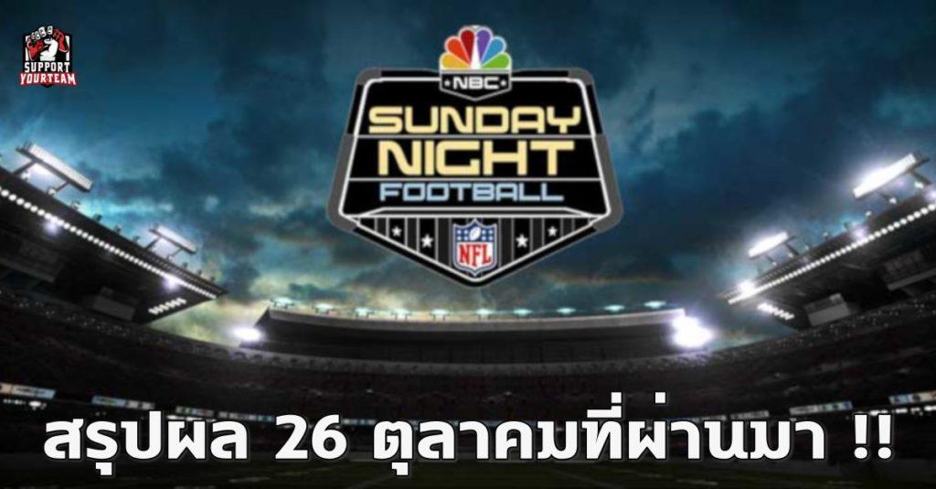 สรุปผลการแข่งขัน NFL Sunday Night สัปดาห์ที่ผ่านมา