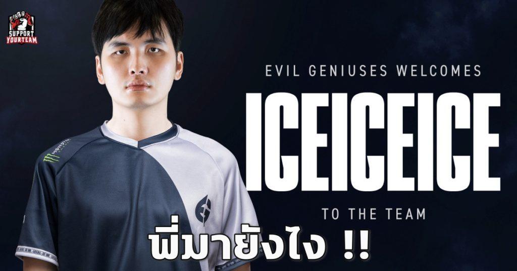 เสริมทัพ Dota2 !! Evil Geniuses เบิกตัวเด็ดจากฝั่งสิงคโปรอย่าง iceiceice เข้าสู่สังกัดแบบเต็มตัว !!