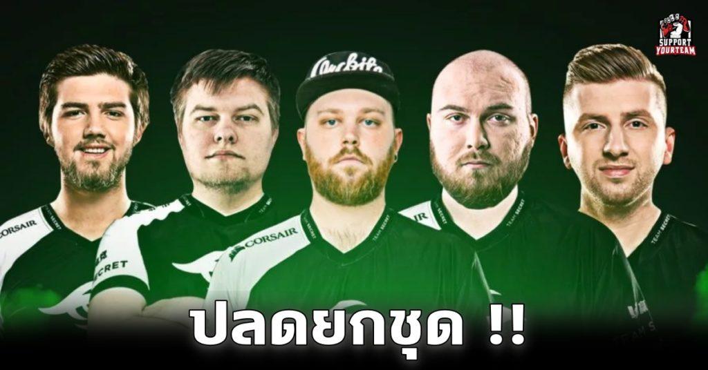 เจอกันเมื่อชาติต้องการ !! Team Secret สังกัดชื่อดังจาก EU ตัดสินใจปลดผู้เล่นจากทีม CS:GO แบบยกชุดเสียแล้ว !!