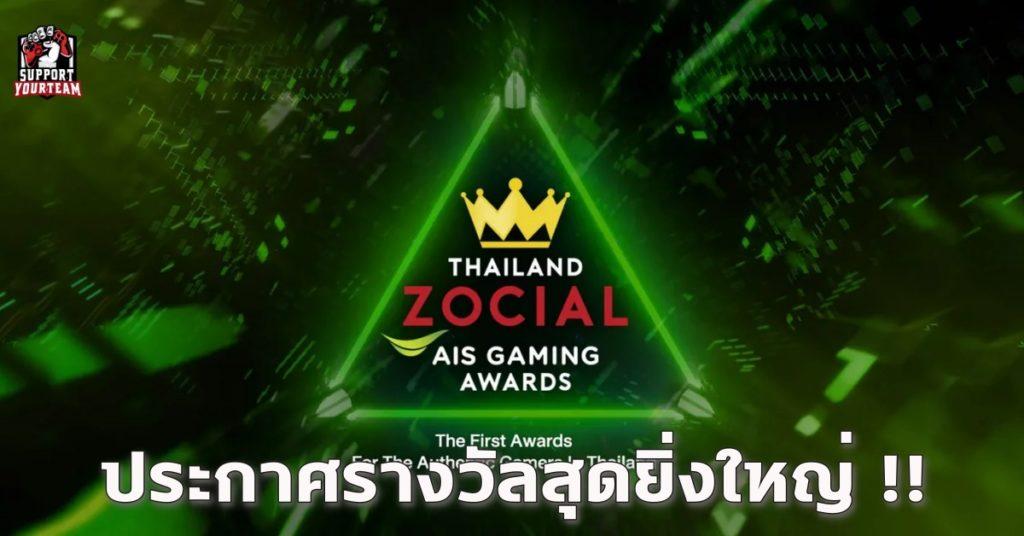ประกาศรางวัล Thailand Zocial AIS Gaming Awards รางวัลของเหล่า Influencer ชั้นนำจากประเทศไทยในแต่ละแขนง !!