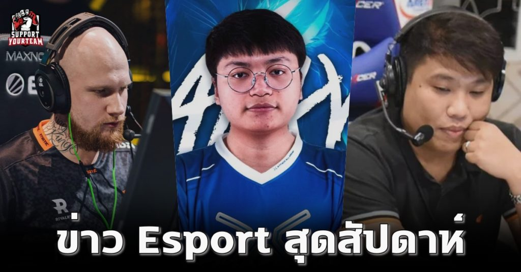 Weekly Esports Report :