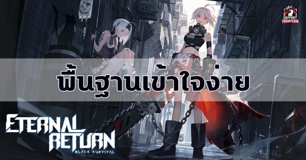 ดูจบเล่นเป็น !! Black Survival : Eternal Return เล่นยากไปดูคลิปนี้!!