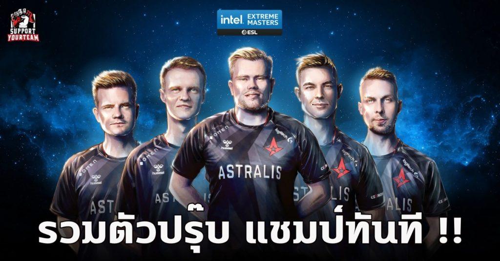อย่างเดือด !! เมื่อสังกัด Astralis ทีม CS:GO โชว์เข้ม คว้าแชมป์ในรายการ Intel Extreme Masters XV – Global Challenge ได้สำเร็จ !!