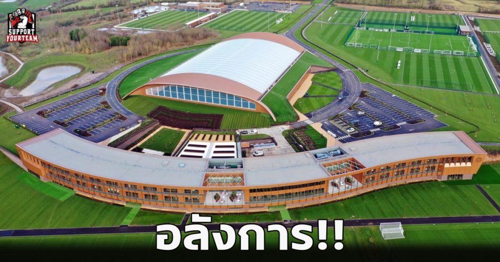 อลังการ!! เลสเตอร์เตรียมเปิดใช้สนามซ้อมแห่งใหม่มีสนามซ้อมรวม 21 สนาม!!