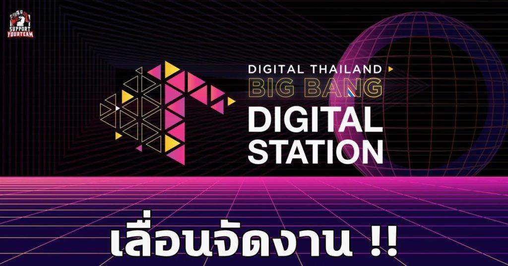 Digital Thailand Big Bang 2020 ประกาศเลื่อนจัดงาน !!