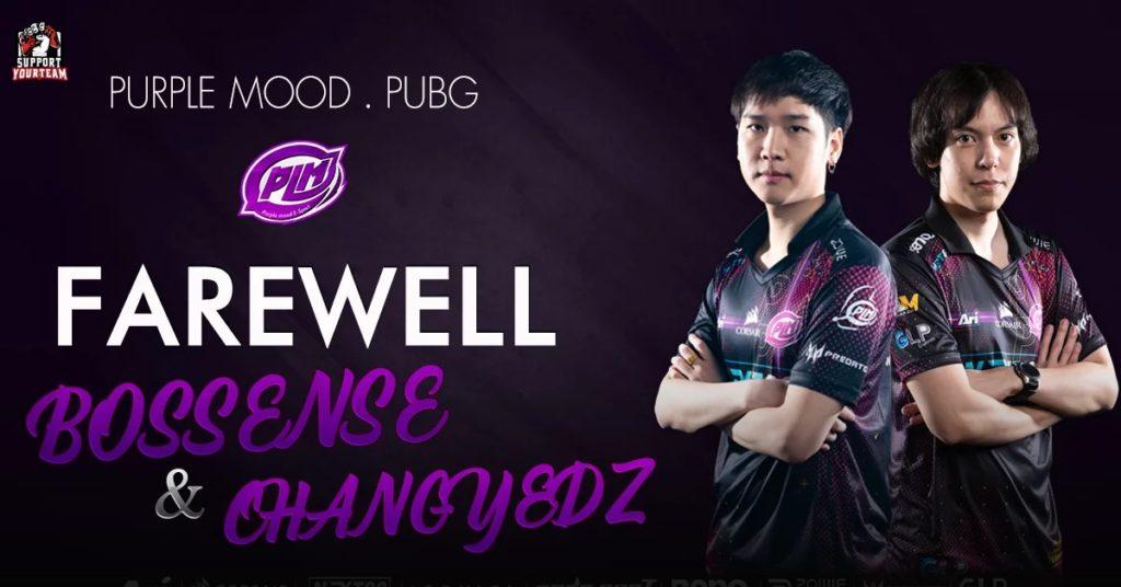 ยังไม่ทันเสริมทัพ ก็ไปอีกสอง !! Purple Mood E-sports PUBG ประกาศปล่อยสองผู้เล่นฝีมือดีอย่าง Bossense และ โค้ชของทีมอย่าง Changyedz เสียอย่างนั้น !!