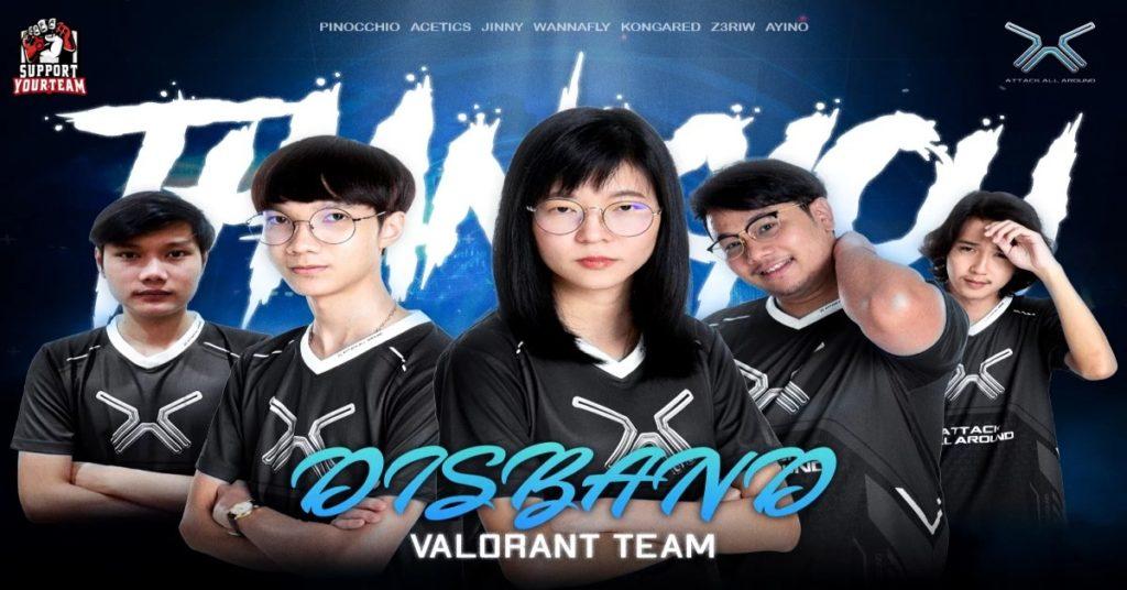 ปลดฉลองปี 2021 !! Attack All Around ตัดสินที่จะยุบทีม Valorant อย่างเป็นทางการ พร้อมปล่อยผู้เล่นในทีมแบบยกชุด !!