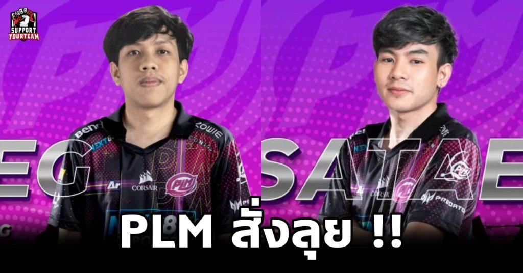 ไม่น้อยหน้า !! เมื่อทาง Purple Mood Esport ประกาศคว้าสองผู้เล่นสุดเข้มของวงการ PUBG เข้าสู่สังกัดอย่างเป็นทางการ !!