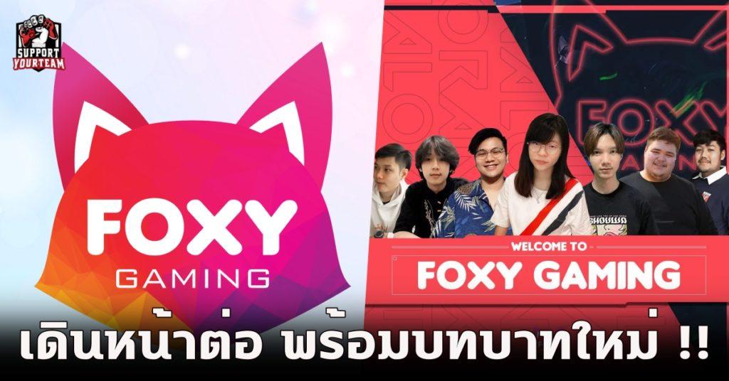มีคนอุ้มชูแล้ว !! เมื่อทาง Foxy Gaming ตัดสินใจทำทีม Valorant พร้อมเซ็นต์สัญญาผู้เล่นฝีมือดีจากสังกัด Attack All Around แบบยกชุด และบทบาทใหม่สุดท้าทายของ JinNy !!