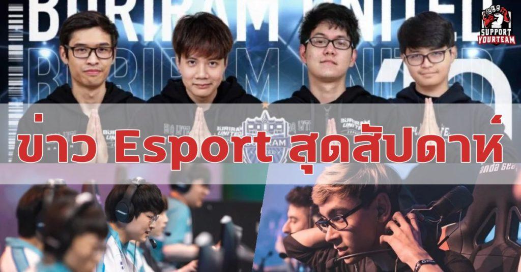 Weekly Esports Report : สรุปข่าวกลางเดือนมกราคม !!