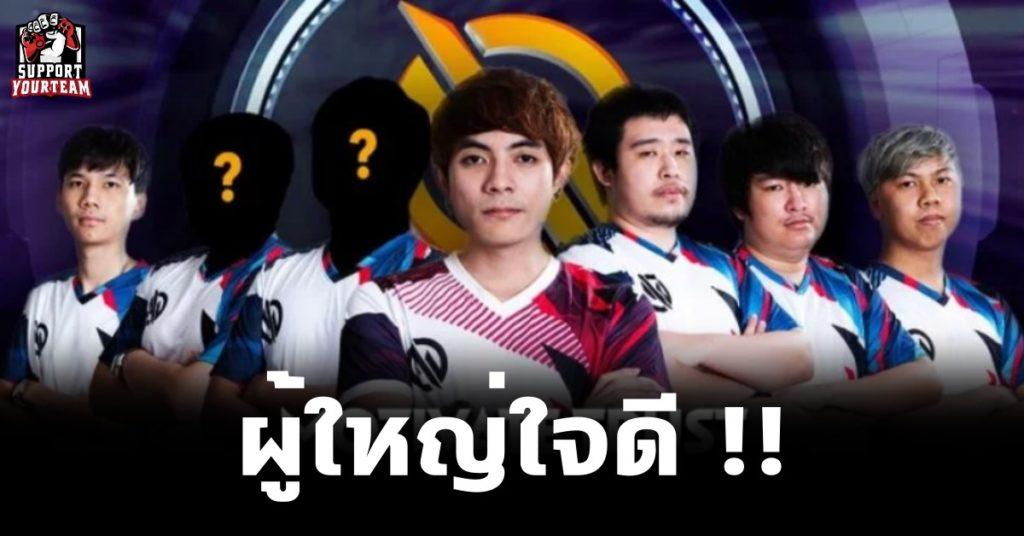 เดินหน้าเต็มกำลัง !! Motivate.Trust Gaming สังกัดชื่อดังจาก Dota2 ประกาศเข้าร่วมกับ Thai-Esports อย่างเป็นทางการ !!