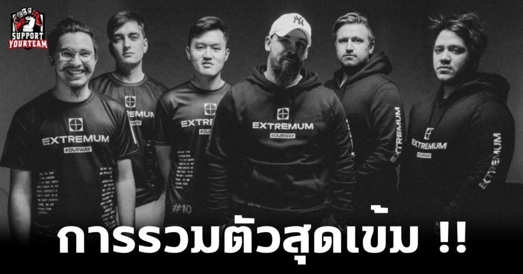 EXTREMUM กระโดดเข้าร่วมทำทีม CSGO อีกครั้ง !! พร้อมเปิดตัวสมาชิกชั้นนำจาก 100 Thieves เกือบยกเซ็ต และเสริมทัพด้วยผู้เล่นฝั่ง Asia อย่าง BnTeT !!