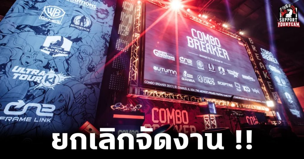 วงการเกมต่อสู้ยังอาการหนัก Combo Breaker 2021 ประกาศยกเลิกไปอีกงาน !!