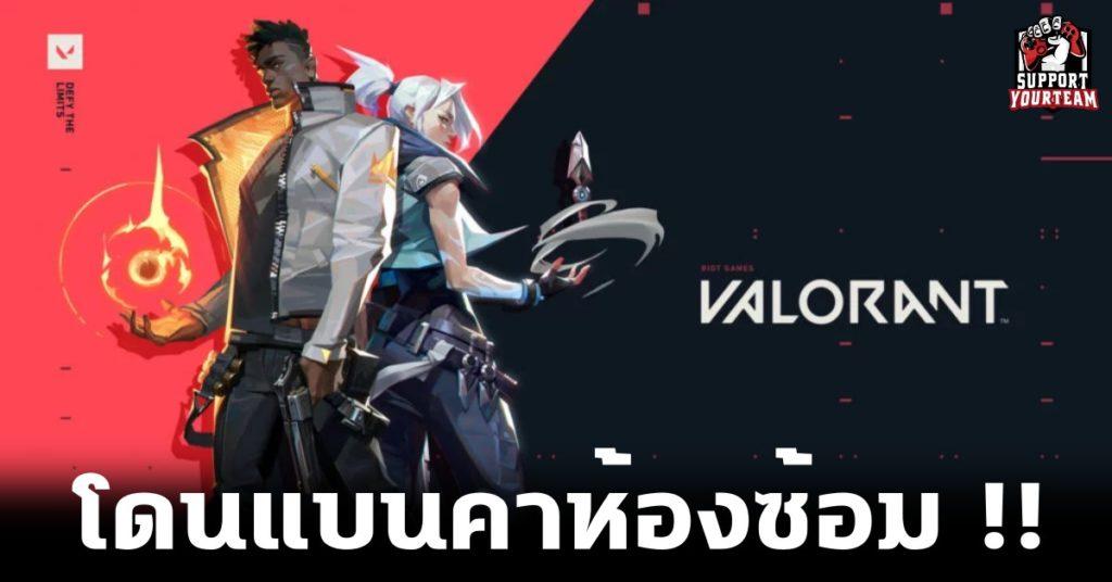 อย่างโป๊ะ !! เมื่อผู้เล่น Valorant ระดับ Radiant ของเซิร์ฟ NA ถูก Vanguard จับได้ว่าใช้ Hack จนโดนแบนคาห้องซ้อมแข่ง !!