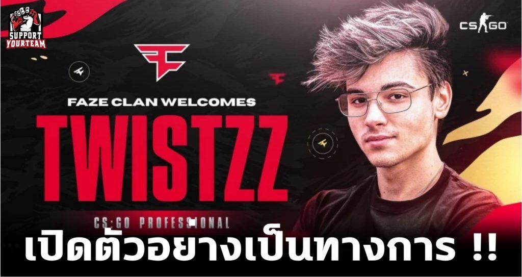 Twsitzz หนึ่งในผู้เล่นฝีมือดีจากเกม CSGO ประกาศเข้าร่วมสังกัด FaZe Clan อย่างเป็นทางการ !!