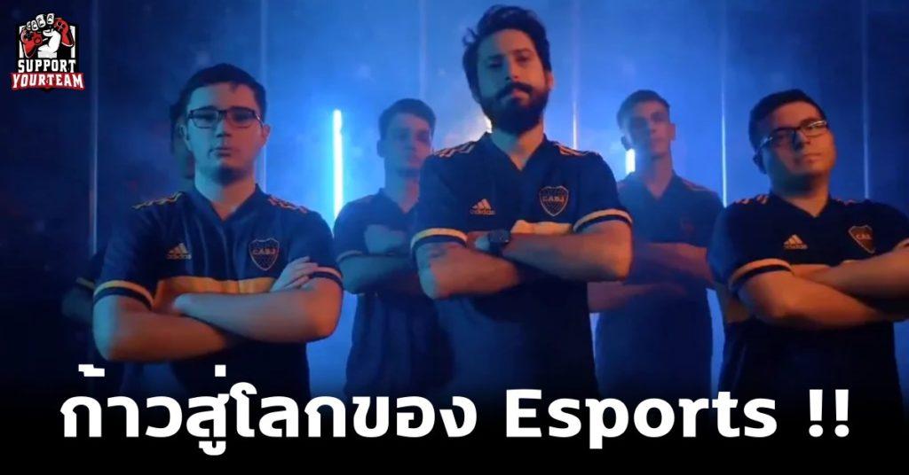 Boca Juniors สโมสรฟุตบอลจากอาร์เจนตินา ประกาศเข้าร่วมวงการ Esports พร้อมเปิดตัวผู้เล่น CSGO ทั้งชุดแบบสุดเท่ !!