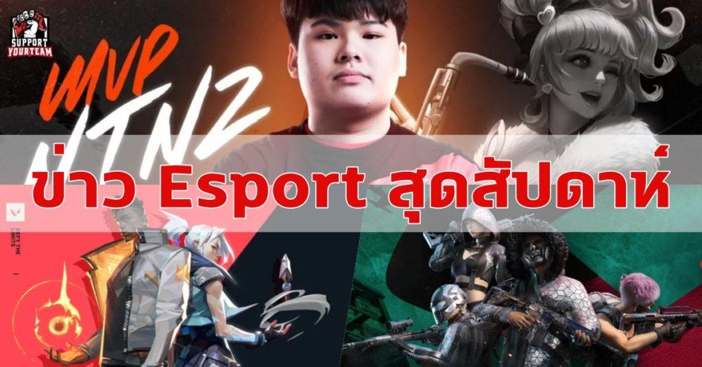 Weekly Esports Report : ข่าว Esport สุดสัปดาห์