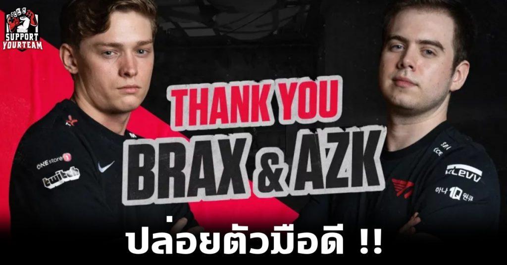 สุดช็อค !! สังกัด T1 ประกาศปลดสองผู้เล่นจากทีม Valorant อย่าง Brax และ AZK ออกจากทีม !!