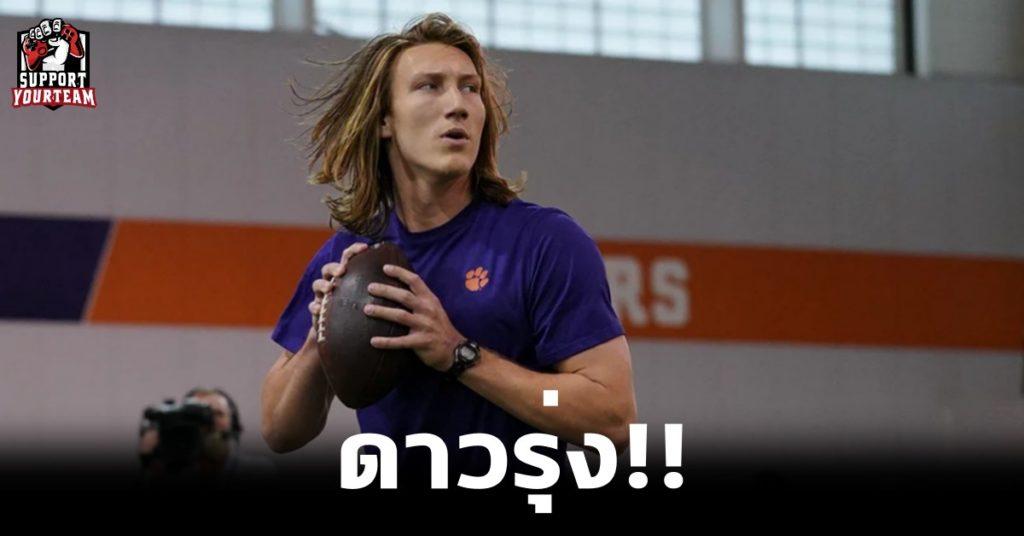 ดาวดวงใหม่แห่ง NFL อย่าง Trevor Lawrence โชว์ตัวแล้ว!!