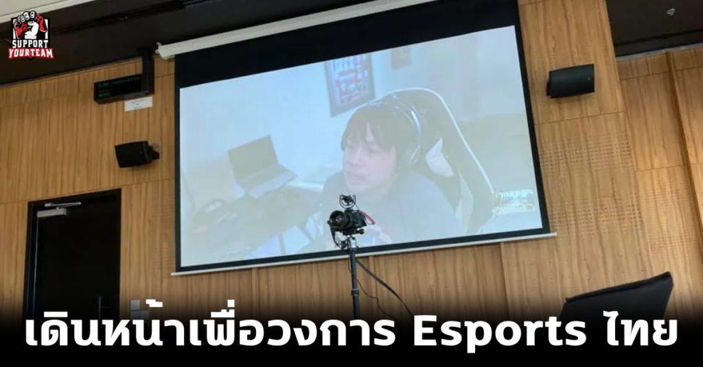 ข่าวดีต้องมา !! เมื่อมีการเชิญชวนเหล่าคนดัง และคนใหญ่คนโตมาอภิปรายเกี่ยวกับวงการ Esports เพื่อการศึกษา และวางแผนสำหรับอนาคต !!