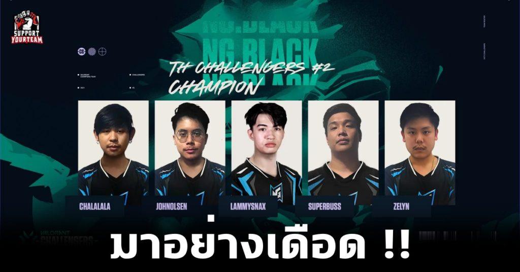 NG Black เดือดจัด คว้าแชมป์ในรายการ VALORANT Challengers Thailand - Stage 01 พร้อมรับโควต้าเพื่อก้าวสู่การแข่งขันระดับประเทศ