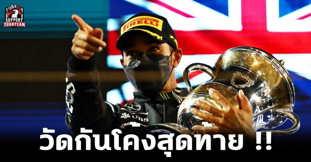 วัดกันโค้งสุดท้าย !! Lewis Hamilton เฉือนชนะ Max Verstappen ด้วยเวลาห่างกันเพียงแค่ 0.745 วินาที !!
