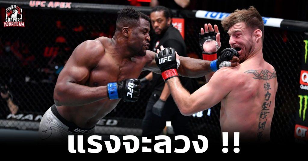แชมป์โลกคนใหม่ของ UFC !! Francis Ngannou ซัดอดีตแชมป์เข้าเต็มกราม จน TKO และคว้าชัยหลังจากผ่านไปเพียงแค่ 2 ยก !!