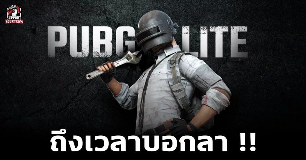 ไม่ได้ไปต่อ !! เมื่อทางทีมงาน PUBG LITE ประกาศยุติการให้บริการตัวเกมอย่างเป็นทางการเสียแล้ว !