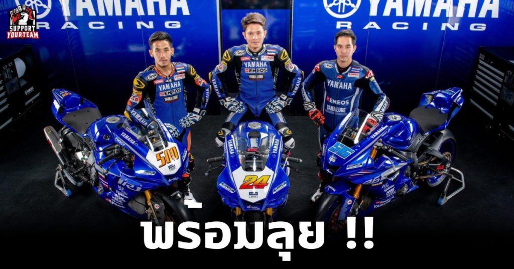 เปิดตัวทีม Yamaha Thailand Racing อย่างเป็นทางการ และประกาศลุยทุกศึกตลอดปี 2021 !!