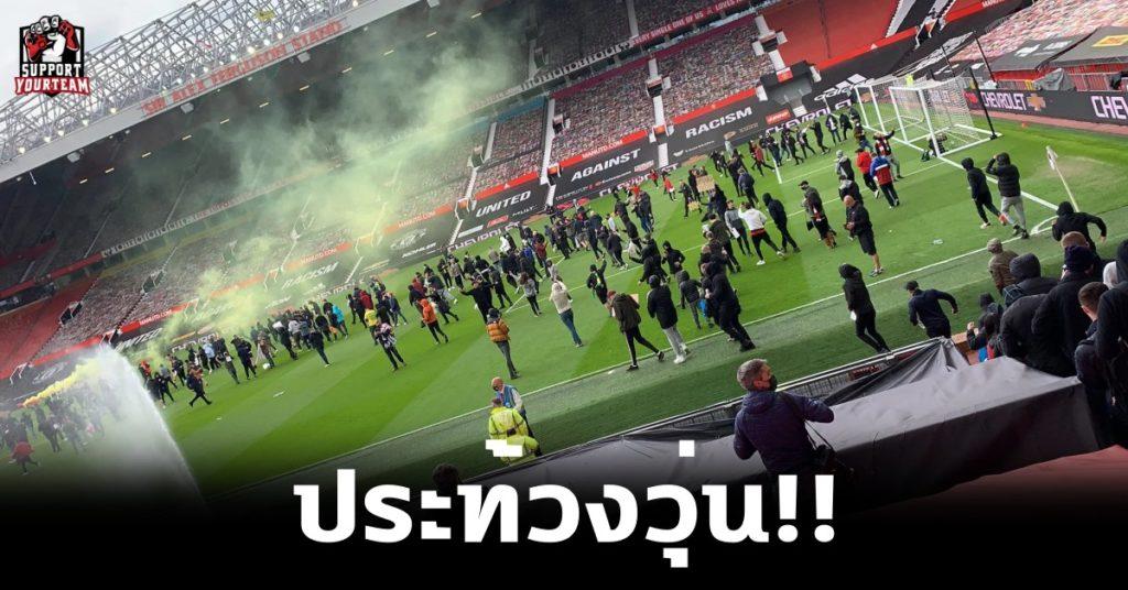 ประท้วงวุ่น!! แดงเดือดต้องเลื่อนเตะเพราะแฟนบอลแมนยูบุกเข้าสนามก่อนแข่ง!!