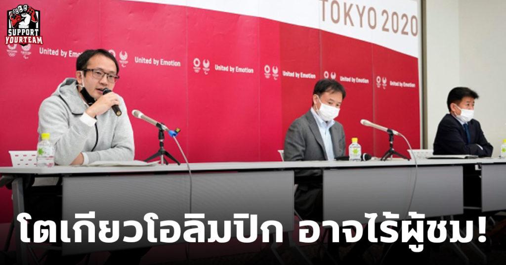 โตเกียวโอลิมปิก ส่อแนวโน้มที่จะกลายเป็นงานไร้ผู้ชม!