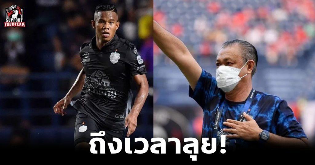 """ฟุตบอลไทย: ถึงเวลาลุย! เนวินยันปล่อย """"ศศลักษณ์"""" ซบทีมในศึก เคลีก ด้วยสัญญายืมตัว 6 เดือน"""