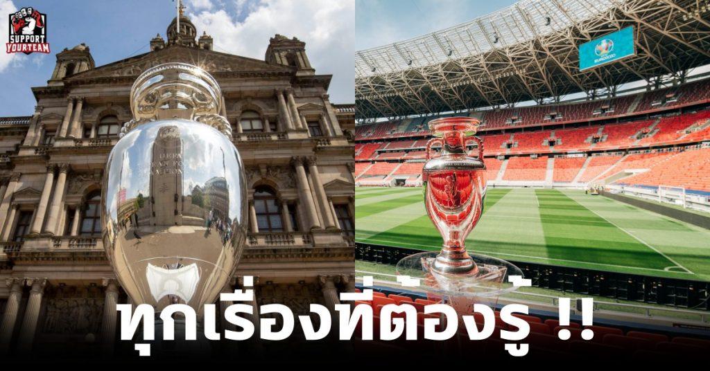 สรุปมาให้ ทุกเรื่องที่ต้องรู้ ยูโร 2020 ตารางแข่ง, แข่งเมื่อไหร่??, เตะที่ไหน??, ทีมไรลงบ้างจ๊ะ?? จัดไป