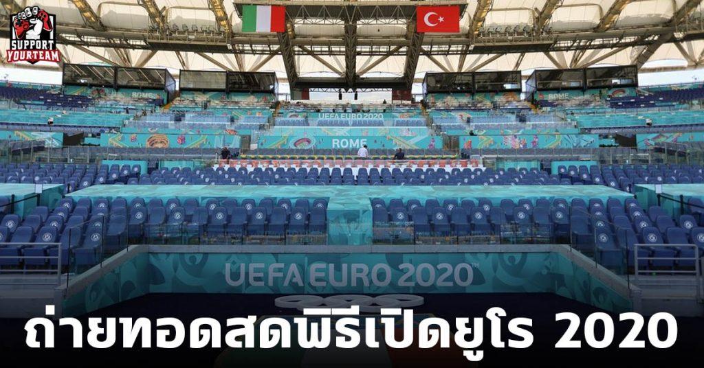 ยูโร 2020 / 2021 : ดูพร้อมกัน! พิธีเปิดยูโร 2020 เผยช่องทางรับชมแบบสดๆ