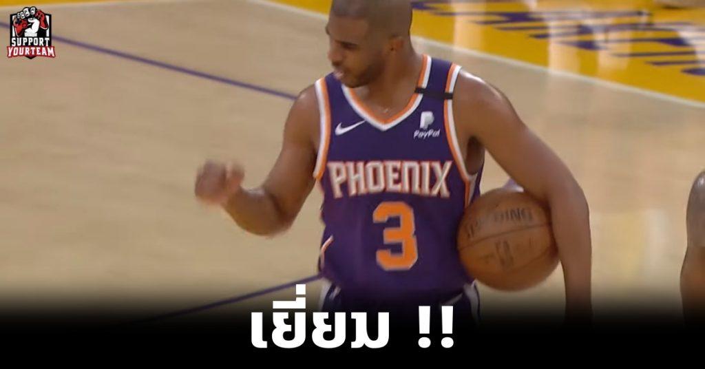 พระอาทิตย์ยิ้มแฉ่ง !! Phoenix Suns อัด LALakers ตกรอบใน NBA Playoffs